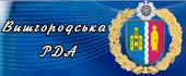 Вишгородська районна державна адміністрація